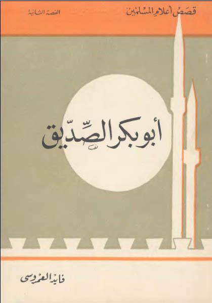 История о Абу Бакре -Ассыдыке для детей