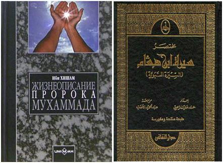 сира (жизнеописание) Пророка Мухаммада