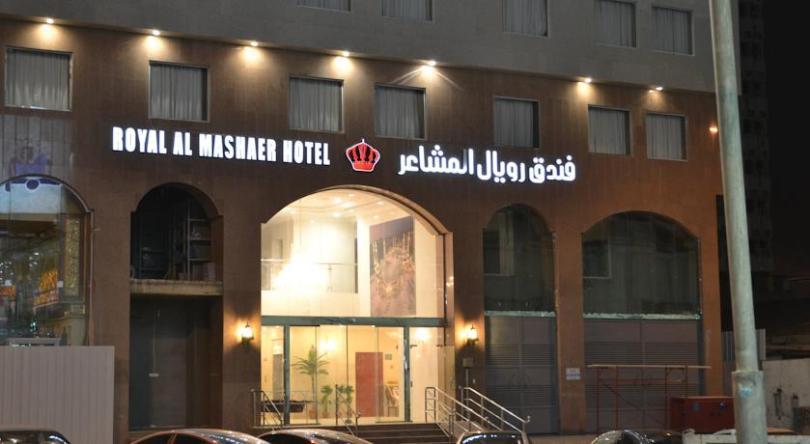 فندق مكة