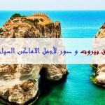 أفضل فنادق بيروت بالصور و أجمل الاماكن السياحية فى لبنان