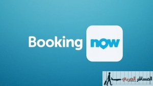 booking now حجز فنادق