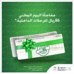 عرض الخطوط السعودية للرحلات الداخلية بـ 86 ريال بمناسبة اليوم الوطني