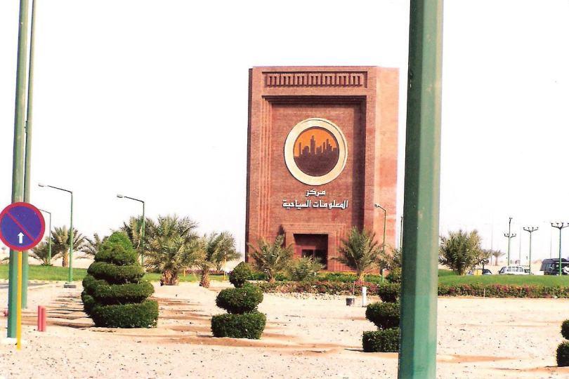مركز المعلومات السياحية