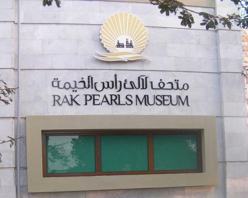 متحف لآلىء رأس الخيمة