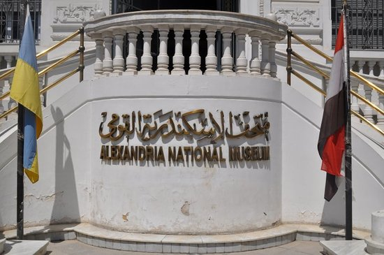متحف الإسكندرية القومى