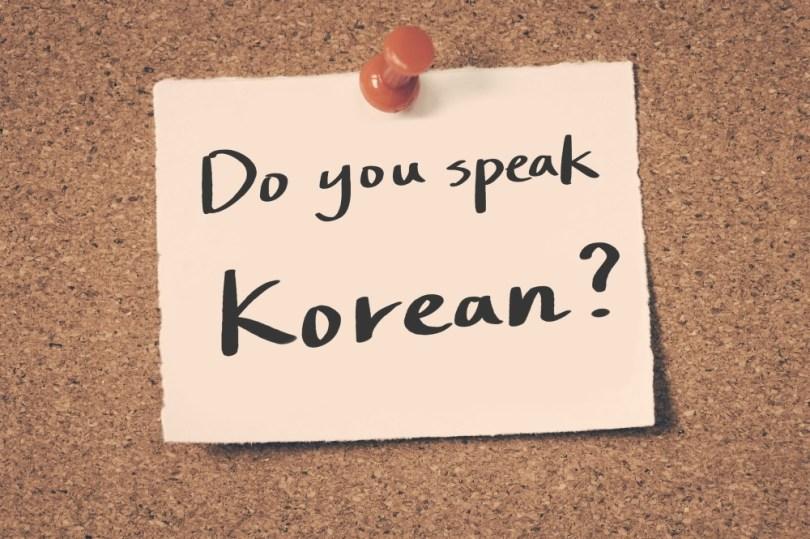 الأبجدية فى اللغة الكورية