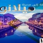 جولة في مدينة ميلان الايطالية و أجمل الاماكن السياحية بها