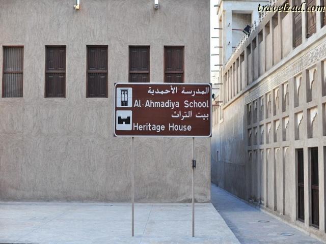 مدرسة الأحمدية ودار التراث الثقافى