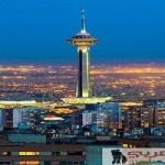 هل قمت برؤية المعالم السياحية في مدينة طهران من قبل ؟ شاهدها معنا الان