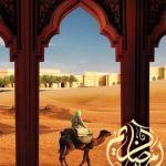 فندق تلال ليوا في أبوظبي يطلق عروضا خاصة بشهر رمضان