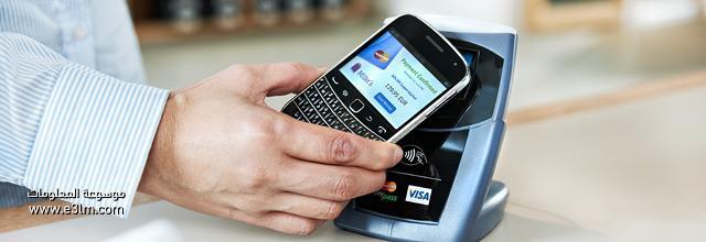 استخدام NFC في الشراء