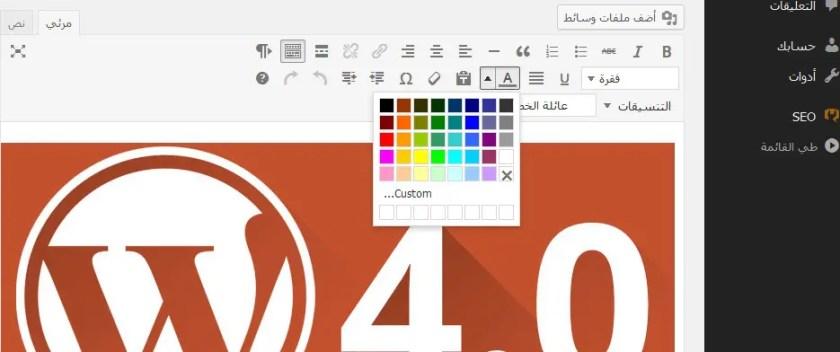 محدد الألوان في ووردبريس 4.0