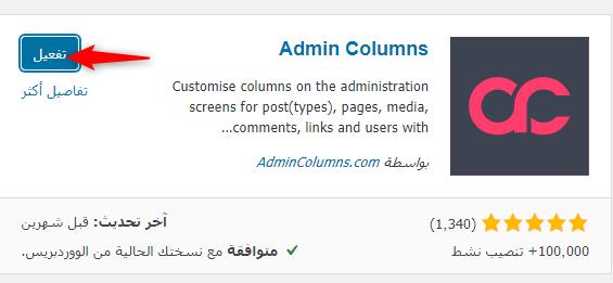 تفعيل وتفعيل إضافة Admin Columns