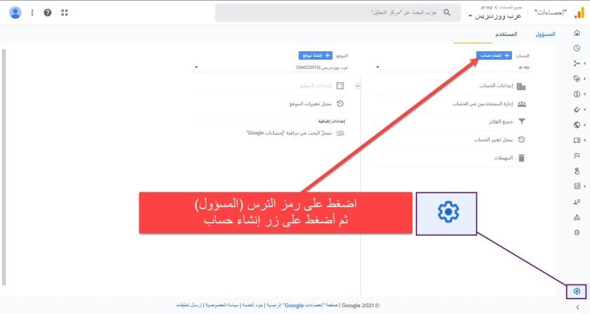 إنشاء حساب على موقع تحليلات جوجل