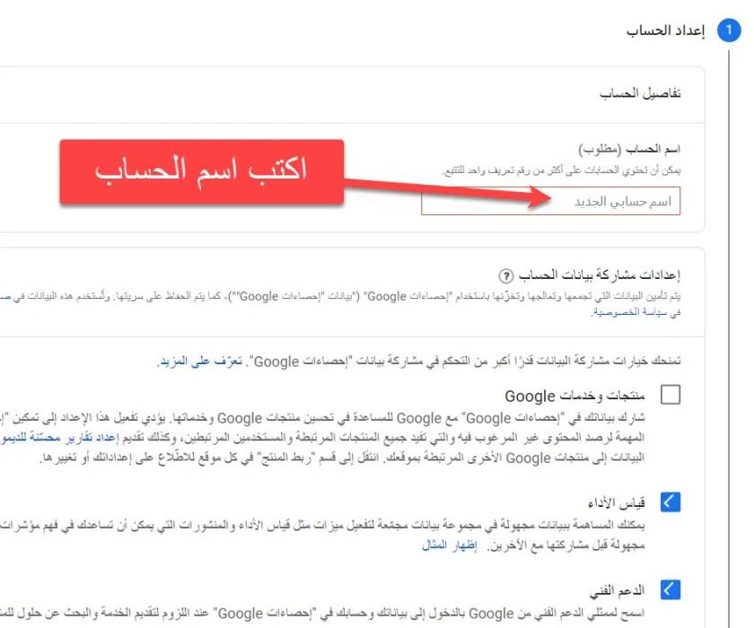 اسم حسابك على تحليلات جوجل