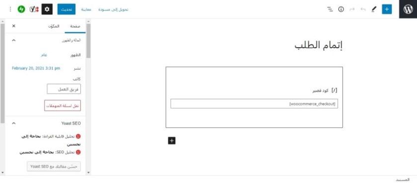 7 إضافة الصفحات إنشاء متجر على ووكومرس