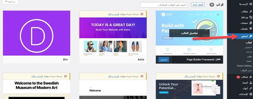 قائمة مظهر لعرض قوالب الووردبريس المستخدمة في الموقع