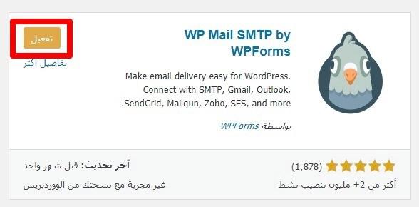 2 إضافة Wp Mail SMTP By WpForms