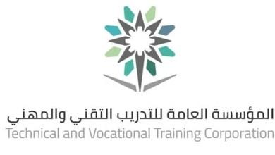 Photo of التدريب التقني والمهني يعلن بدء القبول في برنامج اللغة الإنجليزية المكثف