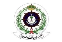 Photo of القوات البحرية تعلن أسماء المرشحين لوظائف سلم الموظفين العام