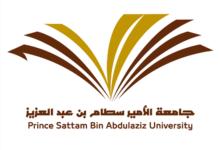Photo of جامعة الأمير سطام تعلن موعد المقابلات الشخصية لوظائف المستخدمين وبند الأجور