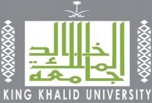 Photo of جامعة الملك خالد تعلن عن المسابقة الوظيفية لوظائف عقود صندوق الطلاب