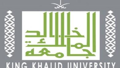 Photo of إعلان موعد الاختبار والمقابلات لوظائف « الموارد الذاتية» بجامعة الملك خالد