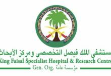 Photo of جامعة الملك سعود للعلوم الصحية تعلن عن وظائف بالرياض والأحساء .