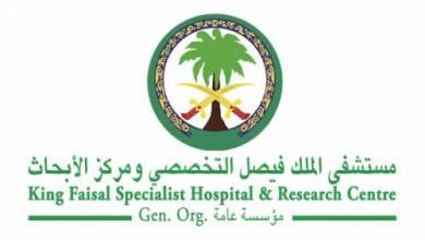 صورة مستشفى الملك فيصل التخصصي يعلن عن توفر (86) وظيفة شاغرة