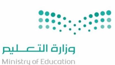 Photo of وزارة التعليم تعلن اسماء 536 متقدماً ومتقدمة على وظائفها الإدارية