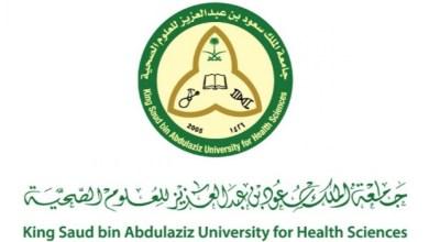 Photo of جامعة الملك سعود للعلوم الصحية تعلن عن وظائف للرجال والنساء