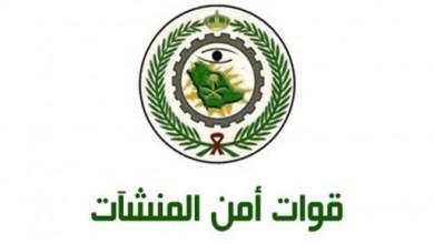 صورة إعلان نتائج المرشحين للقبول النهائي لقوات أمن المنشآت على رتبة (جندي)