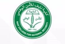 Photo of كلية نايف للأمن الوطني تعلن نتائج القبول النهائي لرتبة ( رقيب )
