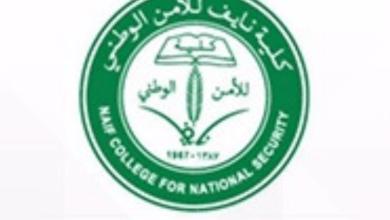 Photo of كلية نايف للأمن الوطني تعلن نتائج القبول النهائي للرتب (رقيب , عريف)