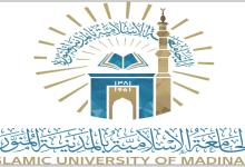 Photo of الجامعة الإسلامية تعلن بدء التسجيل في برنامج الماجستير المهني في المختبرات الصناعية