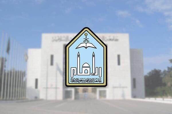 جامعة الإمام بالرياض تعلن عن حاجتها للتعاون لتدريس مقررات إدارة
