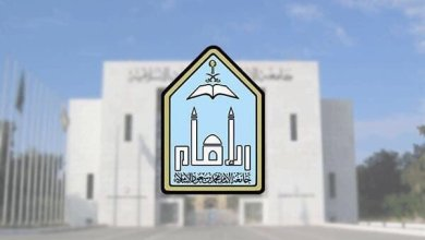 Photo of جامعة الإمام بالرياض تعلن نتائج التقديم على برامج الدراسات العليا
