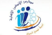 Photo of مدارس الأندلس الأهلية بجدة تعلن عن وظائف إدارية وتعليمية