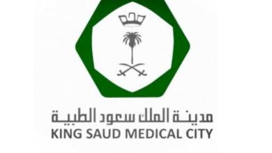 Photo of مدينة الملك سعود الطبية تعلن عنتوفر (79) وظيفة شاغرة