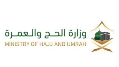 Photo of وزارة الحج والعمرة تدعو (105) متقدماً ومتقدمة للمقابلة الشخصية