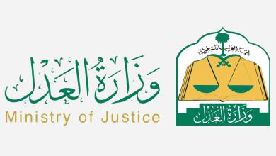 صورة وزارة العدل تعلن استئناف المقابلات الشخصية للمرتبة السادسة