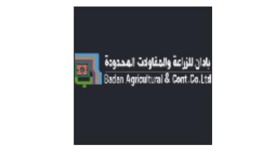 Photo of شركة بادان للزراعة والمقاولات تعلن عن (9) وظائف شاغرة