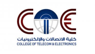 Photo of كلية الاتصالات والإلكترونيات بجدة تفتح باب القبول لبرنامج الدبلوم