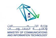 Photo of وزارة الاتصالات تدعو المتقدمين على وظائف بند الأجور والمستخدمين للمقابلة الشخصية