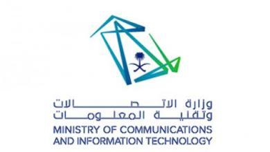 Photo of وزارة الاتصالات تعلن عن 2000 فرصة وظيفية ضمن مبادرة مهارات المستقبل
