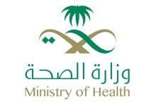 Photo of وزارة الصحة تعلن عن وظائف شاغرة في الأمن السيبراني