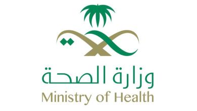 Photo of (الصحة) تدعو الخريجين والخريجات للتقدم لشغل 2942 وظيفة صحية