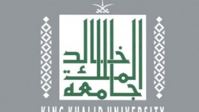 Photo of جامعة الملك خالد تعلن فتح باب القبول في برامج الدراسات العليا