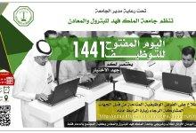 Photo of غداً .. تنطلق فعاليات اليوم المفتوح للتوظيف 1441 بجامعة الملك فهد