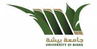 صورة جامعة بيشة تعلن مواعيد استقبال المرشحين والمرشحات على وظيفة معيد
